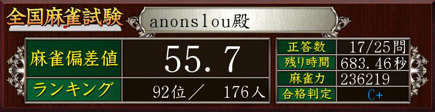 mahjong_exam_20130513162545