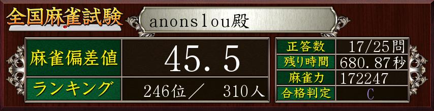 mahjong_exam_20140427233634
