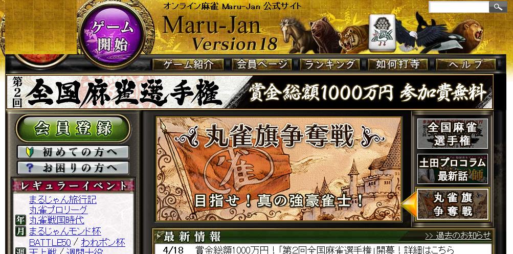 maru-jan-001