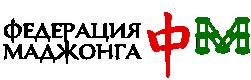 Федерация маджонга